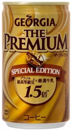 「ジョージア ザ・プレミアム スペシャルエディション」170g缶/119円(消費税別)