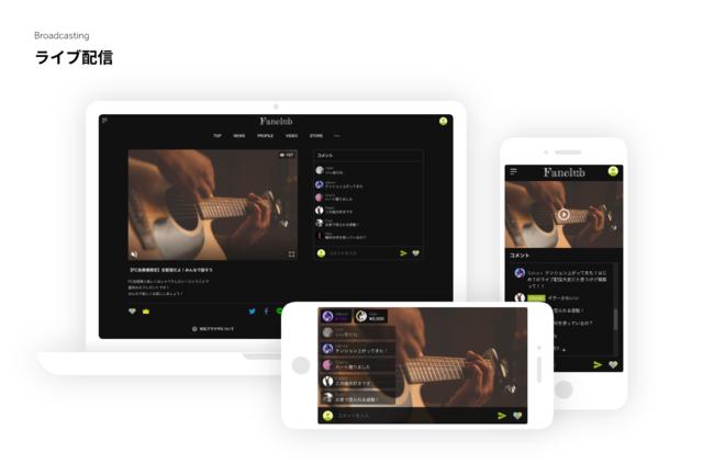 ファンメディア「bitfan」に、スマホで簡単に会員限定のライブ配信ができる新機能がリリース SKIYAKIのプレスリリース