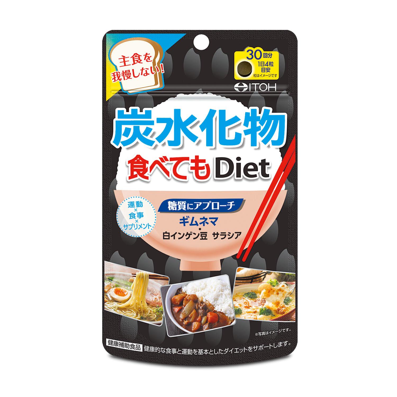 主食 ダイエット