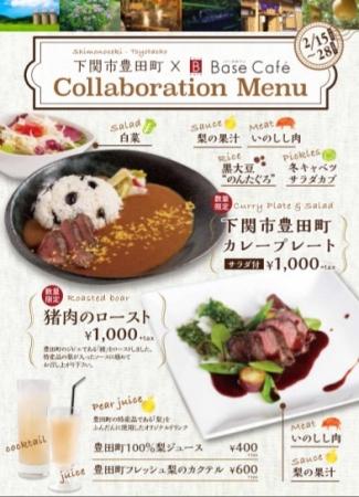 下関市豊田町と北九州バーズカフェのコラボ(2020年2月実施)