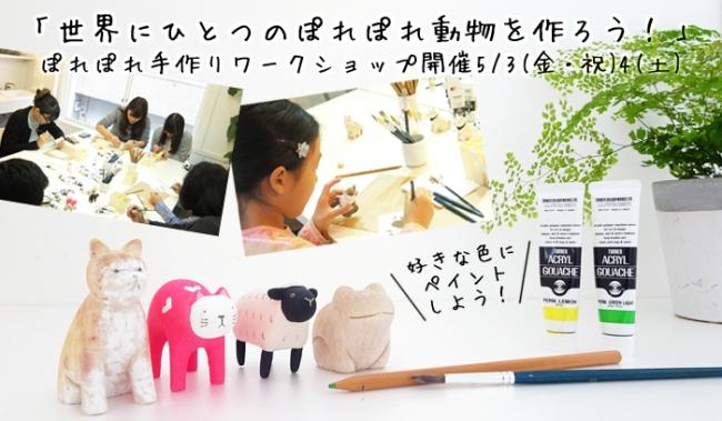「世界にひとつのぽれぽれ動物を作ろう!」ぽれぽれ手作りワークショップ