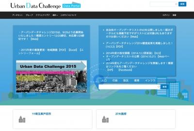 アーバンデータチャレンジ データポータルサイト