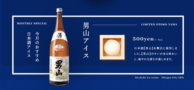 北海道旭川の地酒『男山』とのコラボレーションSAKEICE