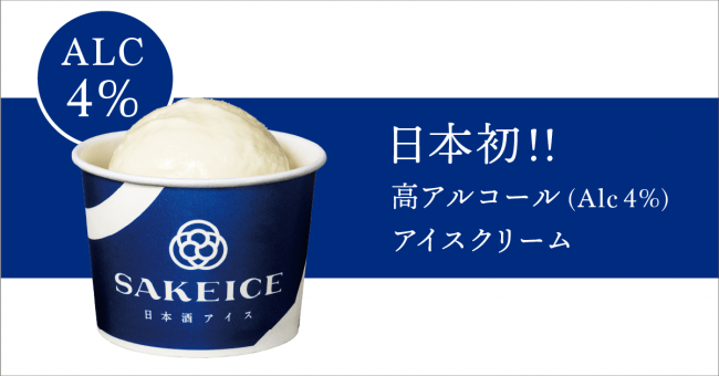 SAKEICEは原料に日本酒をたっぷりと利用し、高アルコール度数の大人な味わいを実現