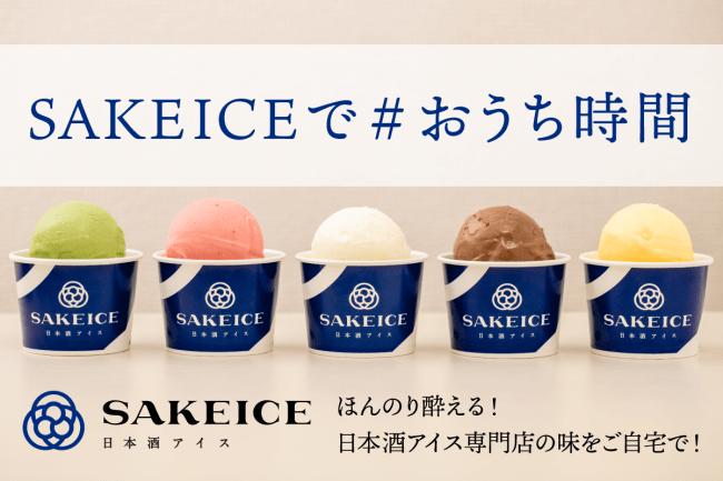 日本初の日本酒アイスクリーム専門店『SAKEICE』がCAMPFIREにてクラウドファンディングを開始