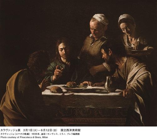 イタリアが誇る天才画家カラヴァッジョ展開催カラヴァッジョ展広報