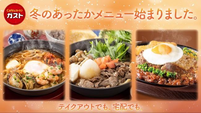 【ガスト】「あったか特製鍋とテッパン肉料理」