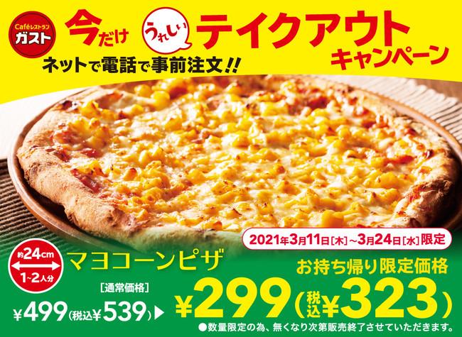 【ガスト】「たっぷりマヨコーンピザ299円」