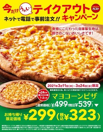 【テイクアウト限定】たっぷりマヨコーンピザ299円キャンペーン