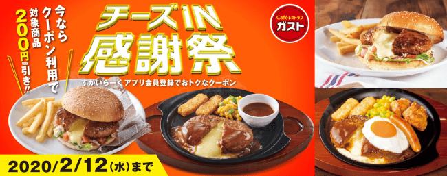 【ガスト】「チーズIN感謝祭2020」