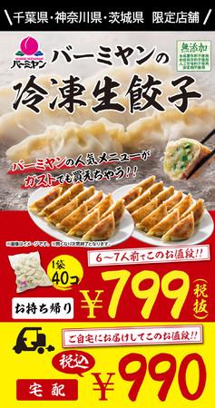 お持ち帰り 冷凍生餃子40 コ