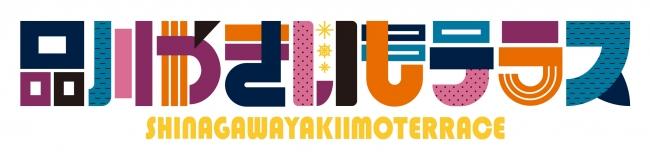 【やきいもの祭典】全国から厳選された15店舗のやきいもが品川に集結!1/30(火)~2/5(月) #品川やきいもテラス 2018 #焼き芋 #やきいも #焼きイモ #焼きいも @ 品川シーズンテラス | 港区 | 東京都 | 日本