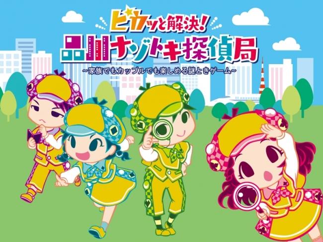 ピカッと解決!ナゾトキ探偵局~家族でもカップルでも楽しめる謎ときゲーム~