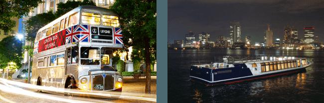 左:「ロンドンバスツアー」、右「クルージングツアー」