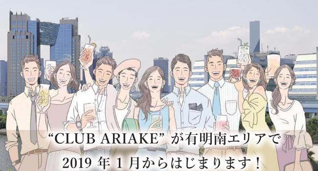 2019年1月より「CLUB ARIAKE」始動