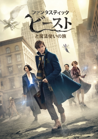 © 2017 Warner Bros. Entertainment Inc. Harry Potter and Fantastic Beasts Publishing Rights © J.K.R.