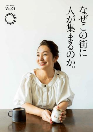創刊号Vol.01 表紙