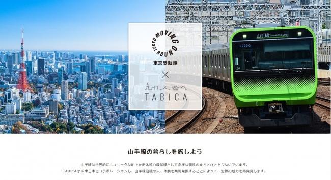 東京感動線×TABICA 特設サイト