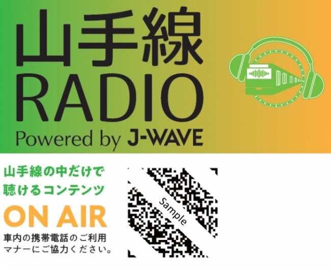 【山手線RADIOアドストラップイメージ】