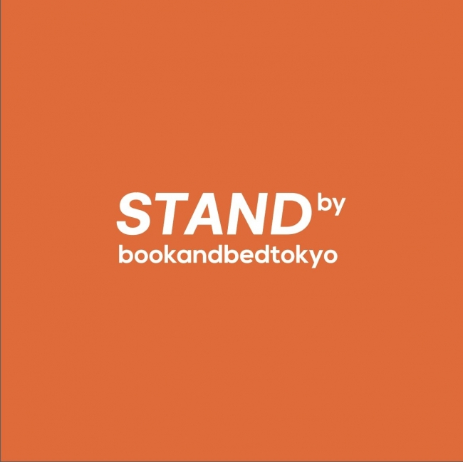 「STAND by bookandbedtokyo」ロゴ