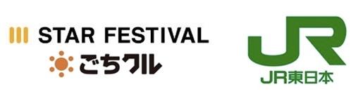 スターフェスティバルとJR東日本...