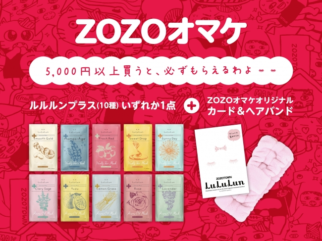友作)が運営するファッション通販サイト「ZOZOTOWN」で、¥5,000以上購入された女性の方にLuLuLunフェイスマスクをプレゼントする「 ZOZOオマケ」を開始します。