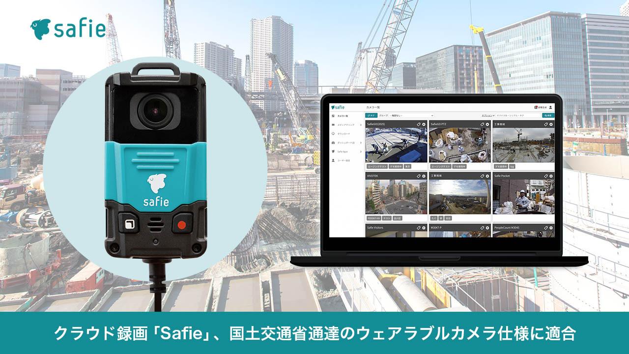 クラウド録画「Safie」、国土交通省通達のウェアラブルカメラ仕様に適合