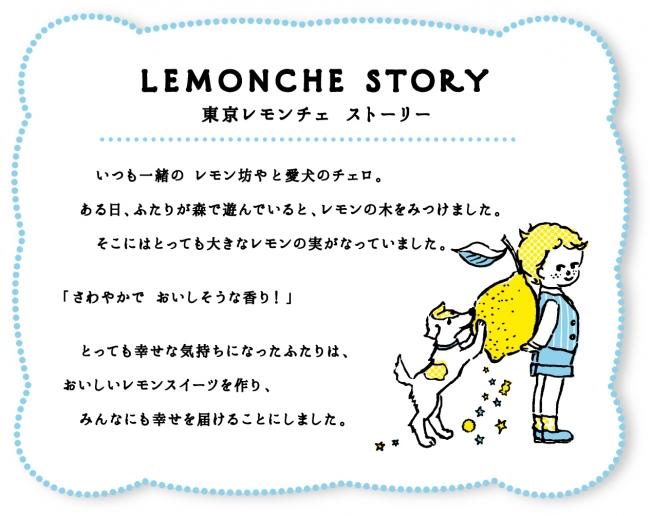 東京レモンチェストーリー