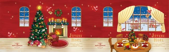 お菓子は、クリスマスを楽しむパーティーのテーブルへ。暖かなお部屋にはツリーのそばにクリスマスプレゼントが…。(2017年)