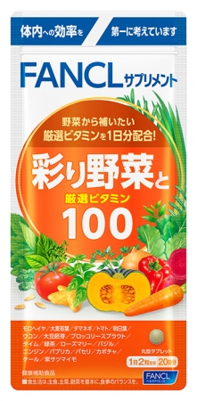 彩り野菜と厳選ビタミン100