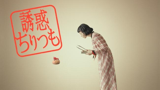 カロリミット新CM「誘惑ちりつも」篇