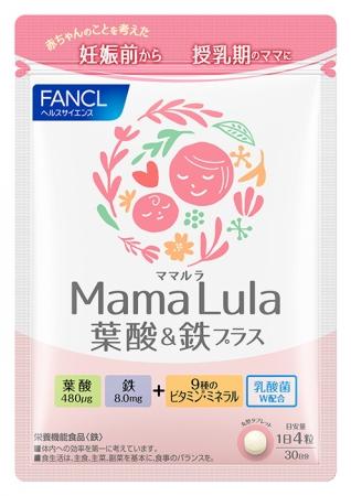 Mama Lula 葉酸&鉄プラス