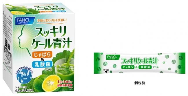「スッキリケール青汁 じゃばら&乳酸菌プラス」