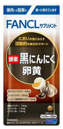「酵素黒にんにく卵黄」