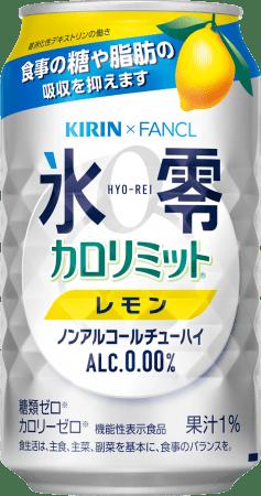 「キリン×ファンケル ノンアルコールチューハイ 氷零 カロリミット レモン」