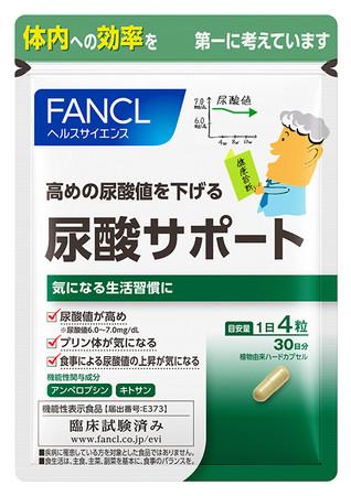 新しい「尿酸サポート」
