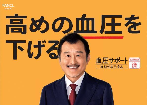血圧サポート」のイメージキャラクターに俳優の吉田鋼太郎さんを起用 ...