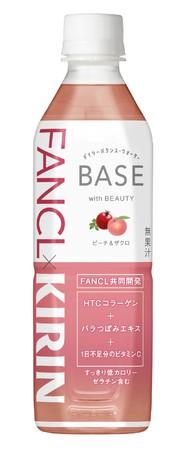 「キリン×ファンケル BASE(ベース) ピーチ&ザクロ」