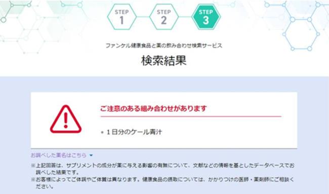 飲み合わせ結果画面(イメージ)