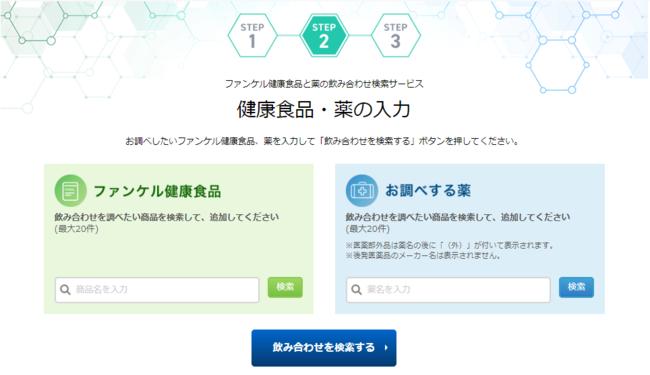 飲み合わせ検索画面(イメージ)
