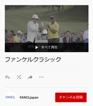 ファンケル公式YouTubeチャンネル 「ファンケル クラシック」再生リスト