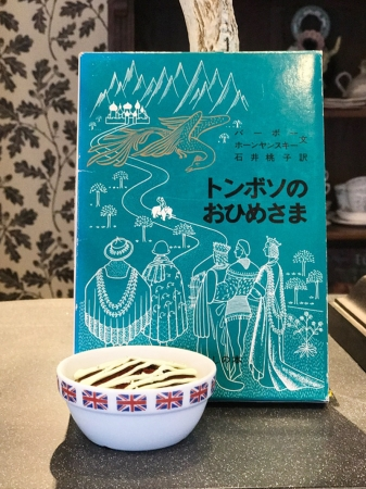 写真はオーナー山田詩子いちおしの民話とともに。  「トンボソのおひめさま」バーボー著、  ホーンヤンスキー著、  岩波書店刊