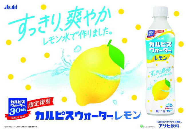 「カルピスウォーター」30周年限定商品の「『カルピスウォーター』レモン」