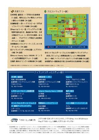 1万円のお食事券など島内の様々な「お宝」がもらえるチャンスも