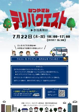 7月22日(木・祝)開催「なつやすみテリハクエスト」