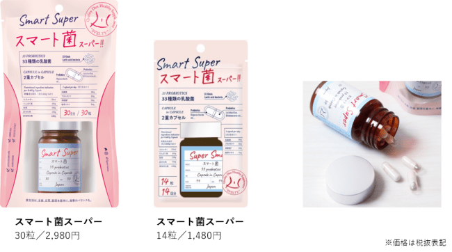 菌 スーパー スマート
