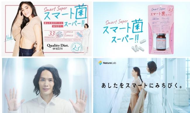 岡 宏明さん扮するスマートな精がやさしくサポート 新商品「スマート菌 ...