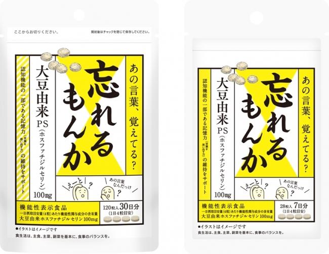 """日本初、""""大豆由来PSを配合した..."""