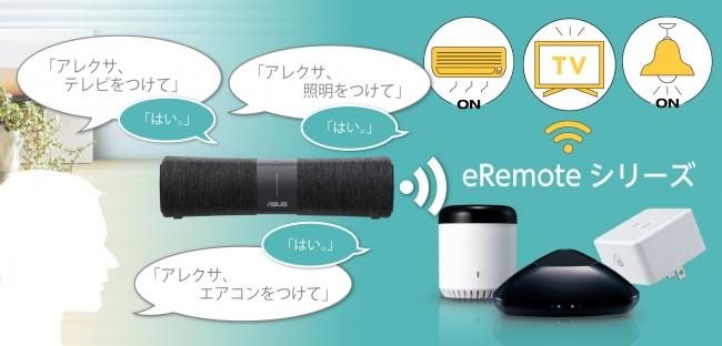 eRemoteシリーズ製品などのスマートリモコンは別途購入が必要です。