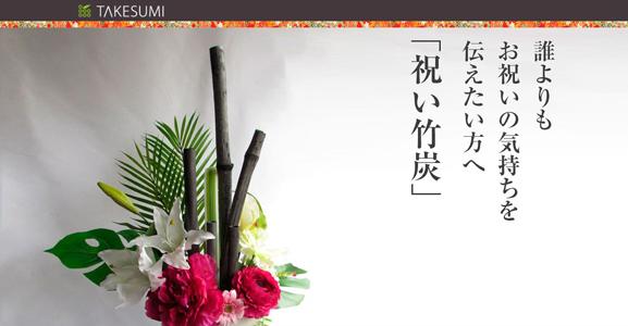 ECサイト「祝い竹炭」